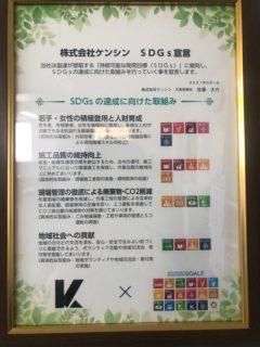 SDGs宣言!とスニーカーフリークの社員